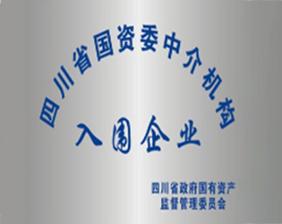 国资委中介机构入围企业