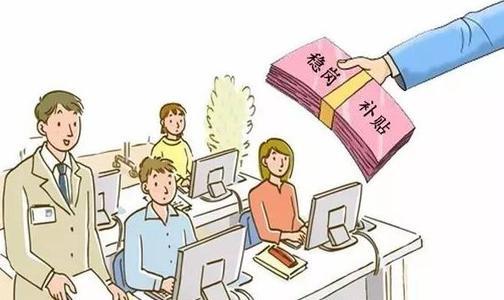 成都三类企业即日起可申请稳岗补贴